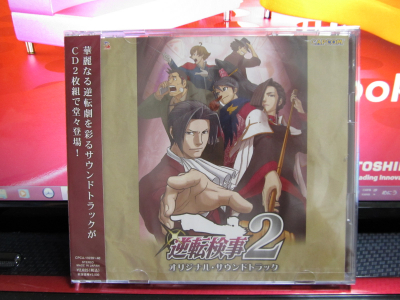 逆転検事2 オリジナル・サウンドトラック