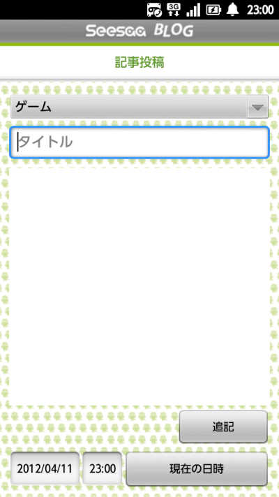 20120411.png